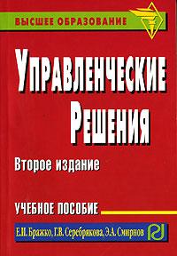 Е. И. Бражко, Г. В. Серебрякова, Э. Л. Смирнов Управленческие решения управленческие решения учебное пособи