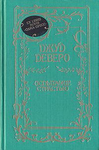 Джуд Деверо Испытание страстью джуд деверо бархатная клятва