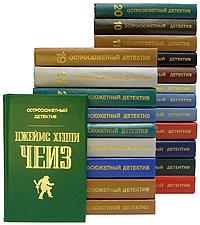 """Джеймс Хедли Чейз Серия """"Остросюжетный детектив"""" (комплект из 22 книг)"""