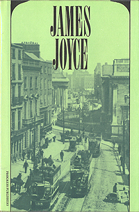 James Joyce Dubliners. A portrait of the artist as a young man james joyce dubliners дублинцы