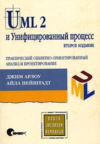 Джим Арлоу, Айла Нейштадт UML 2 и Унифицированный процесс. Практический объектно-ориентированный анализ и проектирование антон сергеевич хританков проектирование на uml сборник задач