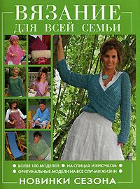 вязание для всей семьи новинки сезона купить в интернет магазине