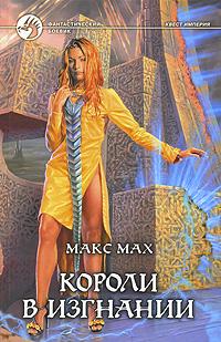 Макс Мах Короли в изгнании