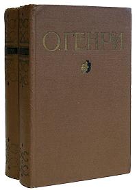О. Генри О. Генри. Избранные произведения в 2 томах (комплект из 2 книг) о генри избранные произведения в 2 томах комплект из 2 книг