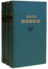 Иван Новиков Иван Новиков. Избранные сочинения 3 томах (комплект из 3 книг)