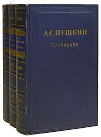 А. С. Пушкин Александр Сергеевич Пушкин. Сочинения в 3 томах (комплект из 3 книг) стоимость