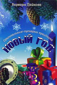 Варвара Пайкова Новый год. Оригинальные сценарии праздника