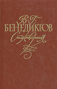 В. Г. Бенидиктов В. Г. Бенедиктов. Стихотворения