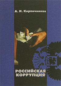 Российская коррупция Эта книга - итог научных...