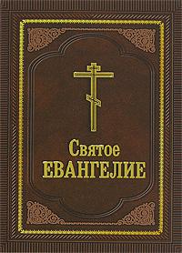 все цены на Святое Евангелие онлайн