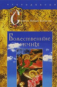 Преподобный Симеон Новый Богослов Божественные гимны