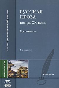 Русская проза конца XX века. Хрестоматия
