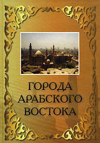 Павел Густерин Города Арабского Востока