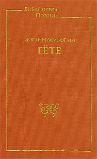 Иоганн Вольфганг Гете Иоганн Вольфганг Гете. Избранные сочинения