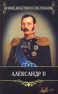 А. А. Корнилов Александр II