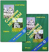 Соперники Москвы: Новгород. Тверь видеофильм глаз 2002