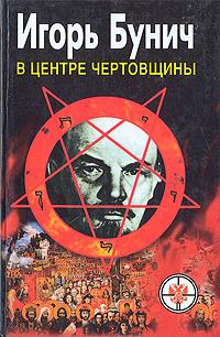 Игорь Бунич В центре чертовщины игорь бунич полигон сатаны