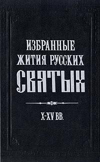 Избранные жития русских святых X - XV вв. жития и творения русских святых