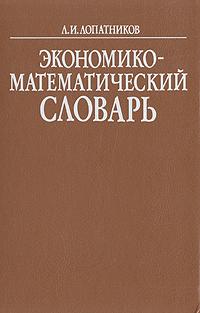 цены на Л. И. Лопатников Экономико-математический словарь  в интернет-магазинах