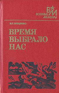 Н. Г. Лященко Время выбрало нас