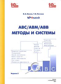 АВС/АВМ/АВВ. Методы и системы В книге рассматриваются новые и не...