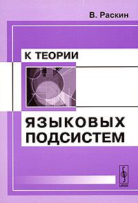 В. Раскин К теории языковых подсистем