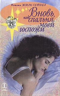 Вновь, или спальня моей госпожи В романе причудливо переплетаются...
