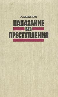 А. Авдеенко Наказание без преступления диёра нарбаева наказание без преступления