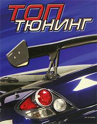 Топ тюнинг. Михаил Курушин,Л. Борис