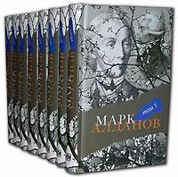 Марк Алданов Марк Алданов. Собрание сочинений в 8 томах (комплект из 8 книг) розанов в в в розанов собрание сочинений в 8 томах комплект из 8 книг