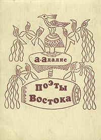 А. Адалис Поэты Востока