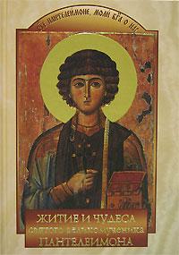 Житие и чудеса святого великомученика Пантелеимона 0x0