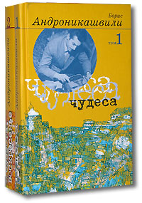 Борис Андроникашвили Борис Андроникашвили. Избранные произведения (комплект из 2 книг)