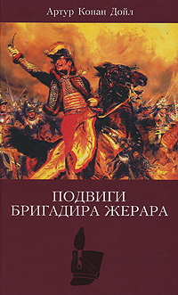 Артур Конан Дойл Артур Конан Дойл. Собрание сочинений. Том 6. Подвиги бригадира Жерара артур конан дойл the valley of fear