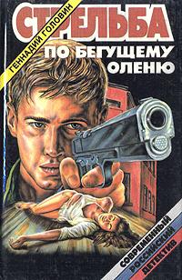 Геннадий Головин Стрельба по бегущему оленю геннадий головин чужая сторона повести и рассказы