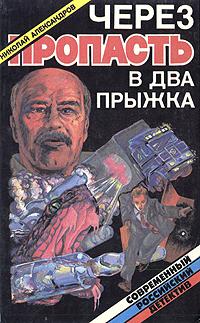 Николай Александров Через пропасть в два прыжка николай александров через пропасть в два прыжка