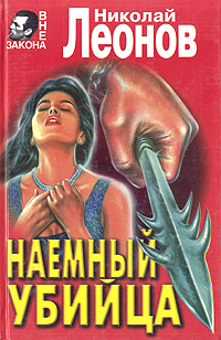 Николай Леонов Наемный убийца