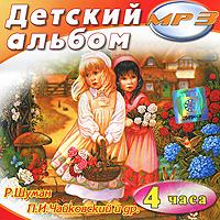 Александр Климов Детский альбом (mp3) детский альбом