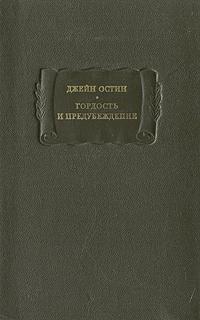 Джейн Остин Гордость и предубеждение остен джейн гордость и предубеждение роман