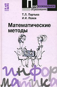 Т. Л. Партыка, И. И. Попов Математические методы