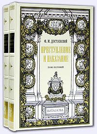 Ф. М. Достоевский Преступление и наказание. В 2 томах (подарочное издание)