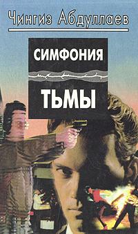 Чингиз Абдуллаев Симфония тьмы абдуллаев чингиз акифович симфония тьмы