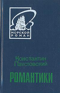 Константин Паустовский Романтики константин паустовский ильинский омут