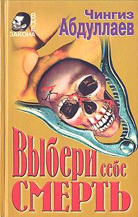 Чингиз Абдуллаев Выбери себе смерть; Игры профессионалов; В ожидании Апокалипсиса