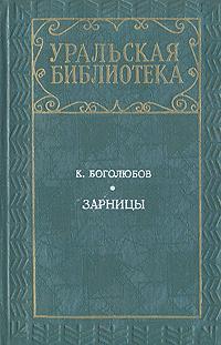 К. Боголюбов Зарницы к боголюбов зарницы