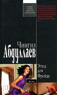 Чингиз Абдуллаев Этюд для Фрейда абдуллаев чингиз акифович этюд для фрейда