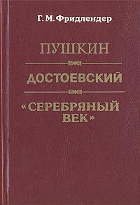 Пушкин. Достоевский.