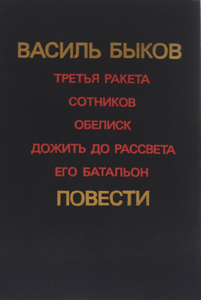 Василь Быков Третья ракета. Сотников. Обелиск. Дожить до рассвета. Его батальон