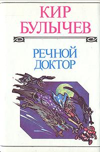 Речной доктор (5140)