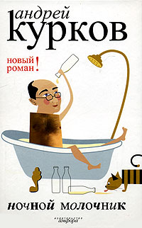 Андрей Курков Ночной молочник андрей курков советские шахматы